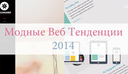 Веб Дизайн Тренды в 2014